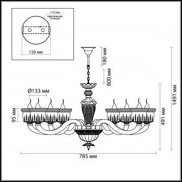 Схема с размерами Odeon Light 4000/8