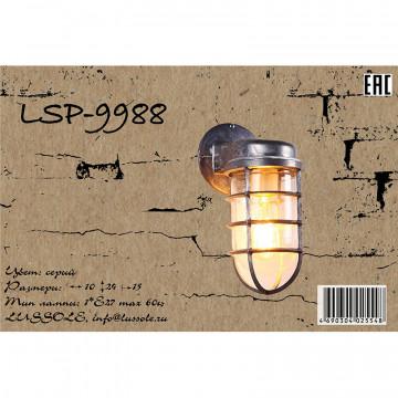 Схема с размерами Lussole Loft LSP-9988
