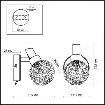 Схема с размерами Odeon Light 2209/1W