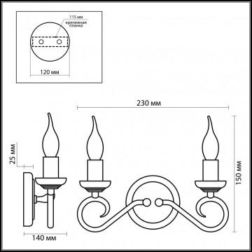 Схема с размерами Odeon Light 1297/2W