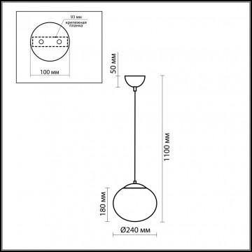 Схема с размерами Odeon Light 2045/1