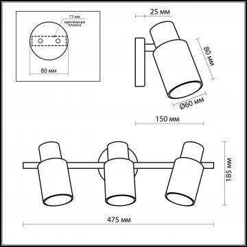 Схема с размерами Odeon Light 2175/3W