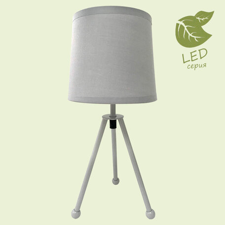 Настольная лампа Lussole LGO Amistad GRLSP-0537, IP21, 1xE14x6W, серый, металл, текстиль